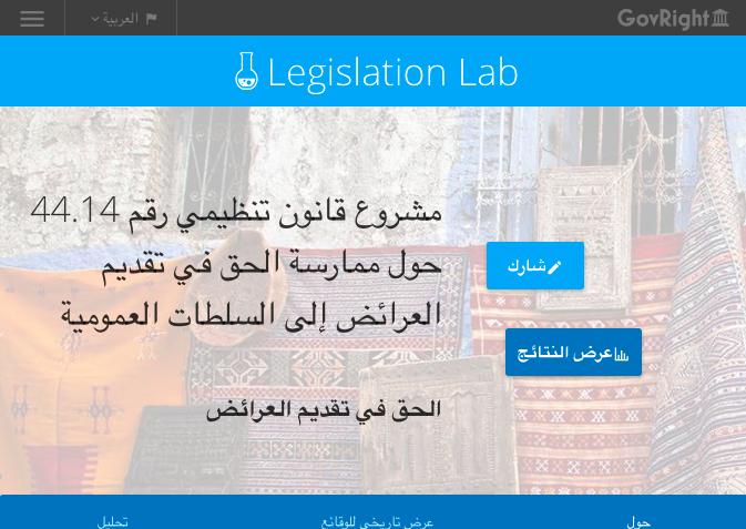 Legislation Lab